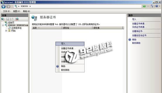 SSL小白教程:Windows IIS7/8安装HTTPS方法教程
