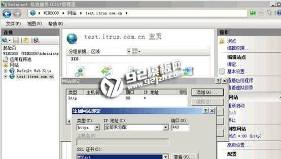 WIN2008+IIS7.5宝塔面板两个域名部署两个SSL错误的解决方法