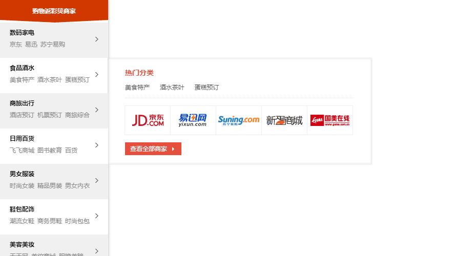 jQuery电商网站左侧商品二级分类图文导航菜单代码特效