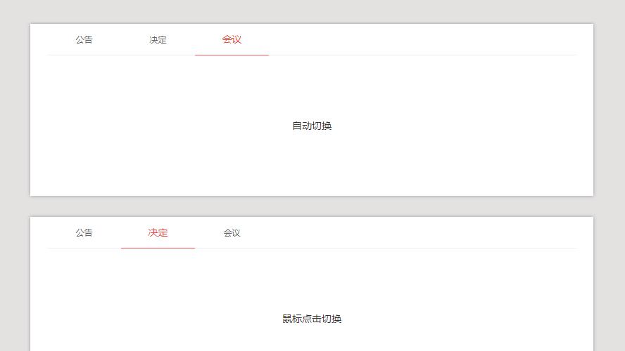 jQuery制作TAB标签选项卡点击切换和自动切换插件