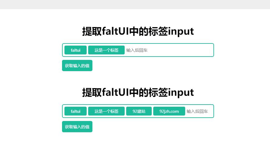 input自动生成标签