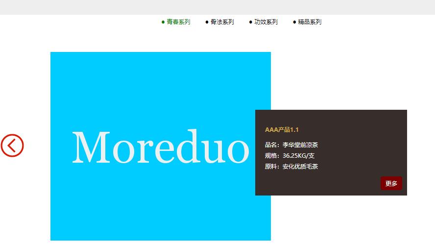 jQuery基于SuperSlide图片轮播和tab选项卡组合代码