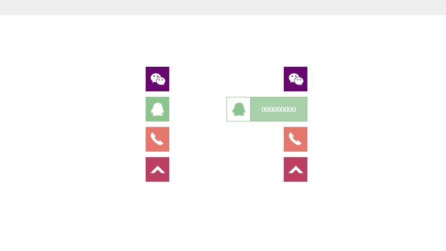 jQuery右侧边栏微信二维码QQ在线客服返回顶部代码