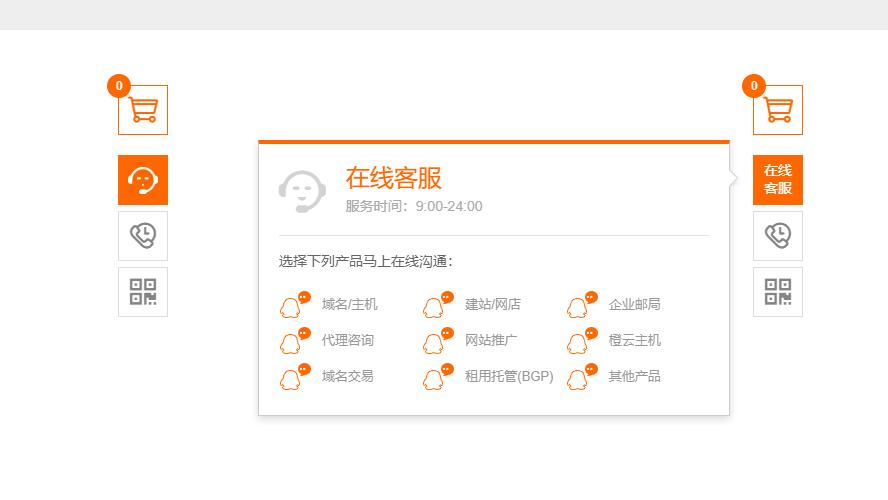 jQuery仿美橙互联右侧悬浮在线微信qq客服返回代码
