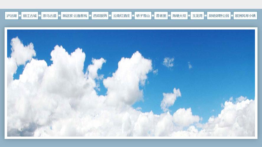 jQuery制作旅游相册图片tab选项卡切换展示特效