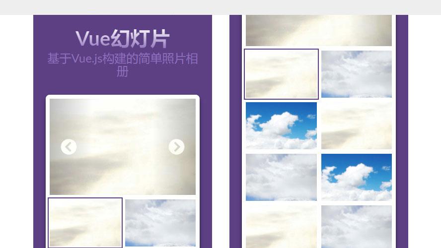 Vue.js构建响应式图片相册幻灯片轮播展示切换代码