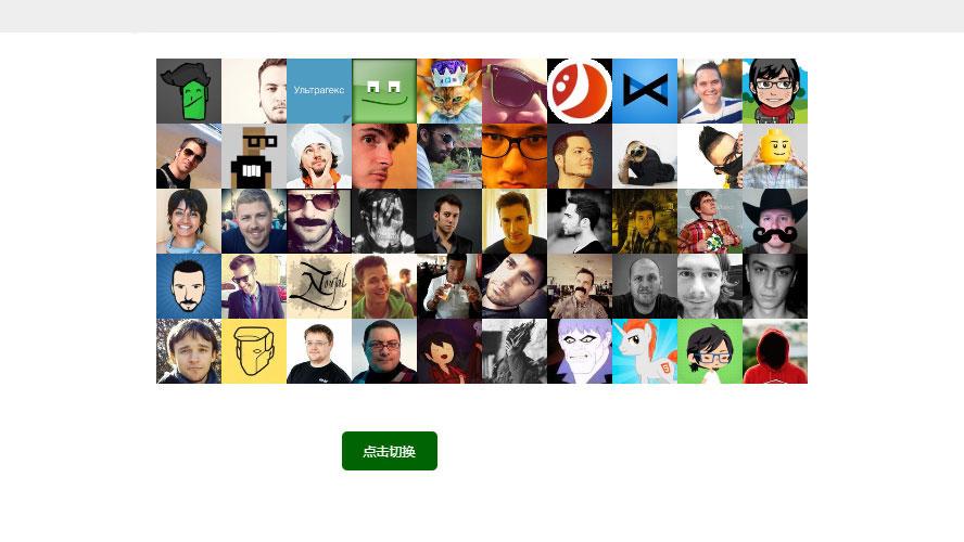 jquery头像相册动态切换效果代码