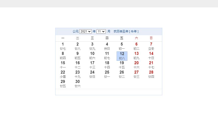 简洁易用的经典JavaScript万年历界面代码