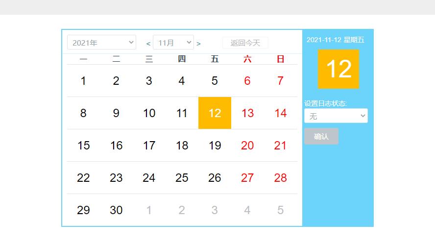 日历表代码