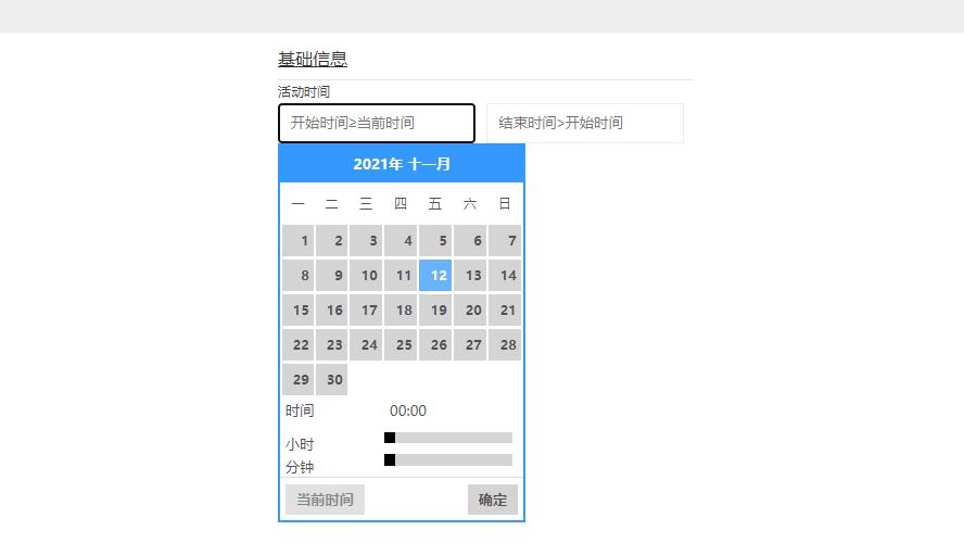 简单易用的jQuery日历时间时分秒插件