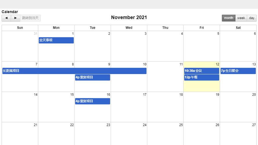 日历插件代码