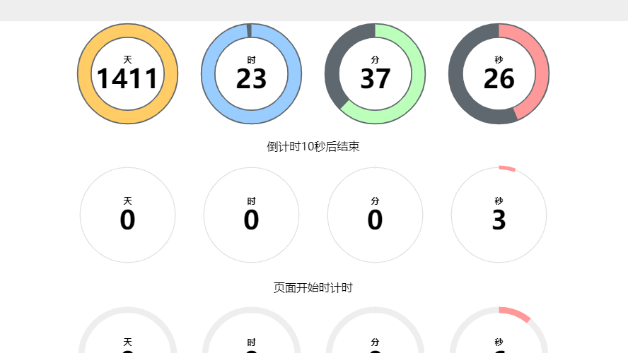 jQuery计时器插件TimeCircles制作多种倒主时效果