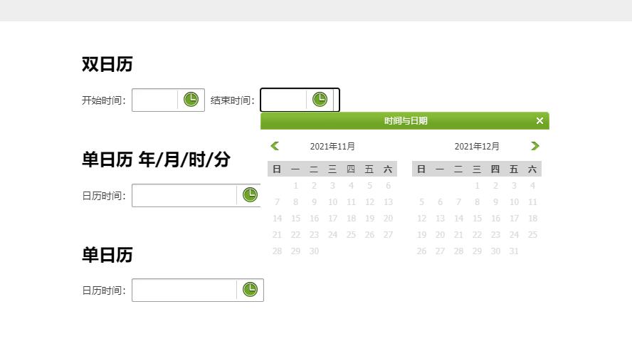 jquery个性化多功能时间日期选择插件