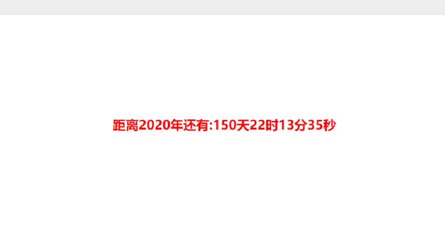 JS自动计算出距离现在的时间倒计时显示代码