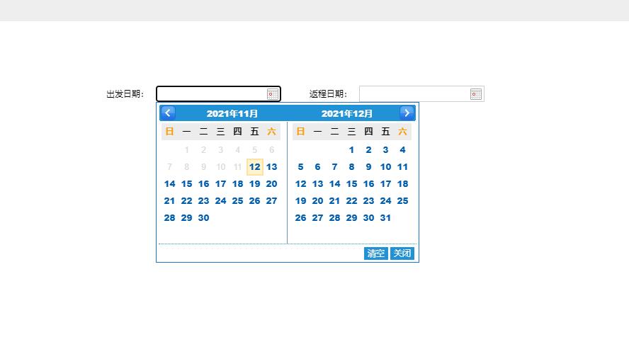 doubleDate2出发日期和返程日期选择插件代码