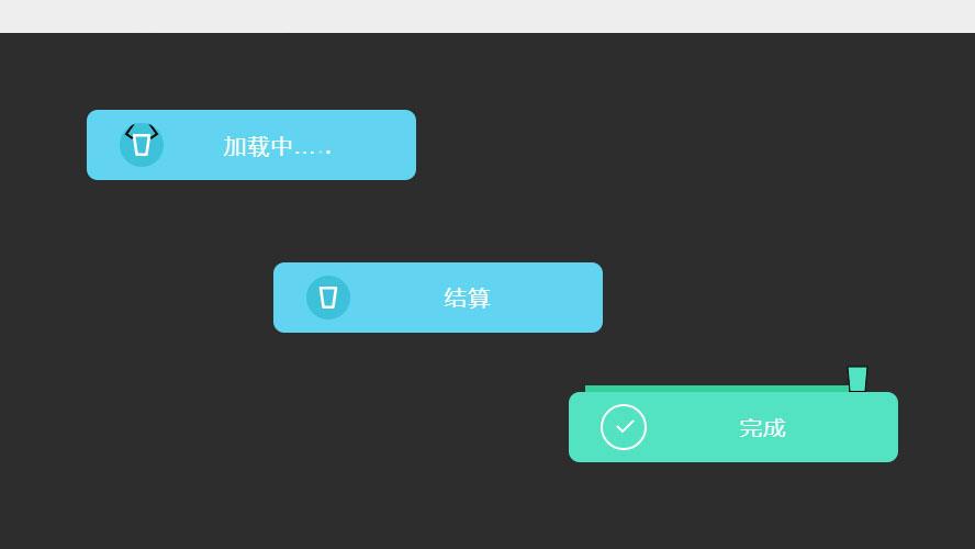 购物车结算按钮无人机交互动画特效