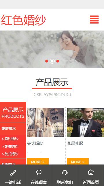 婚纱摄影模板,婚纱摄影静态模板
