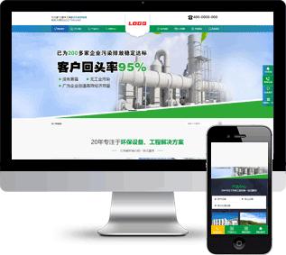 绿色响应式工业污水环保废气废水化工处理网站源码