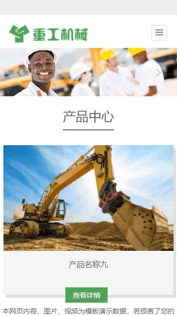响应式重工机械挖机推土机类工业机械设备网站源码
