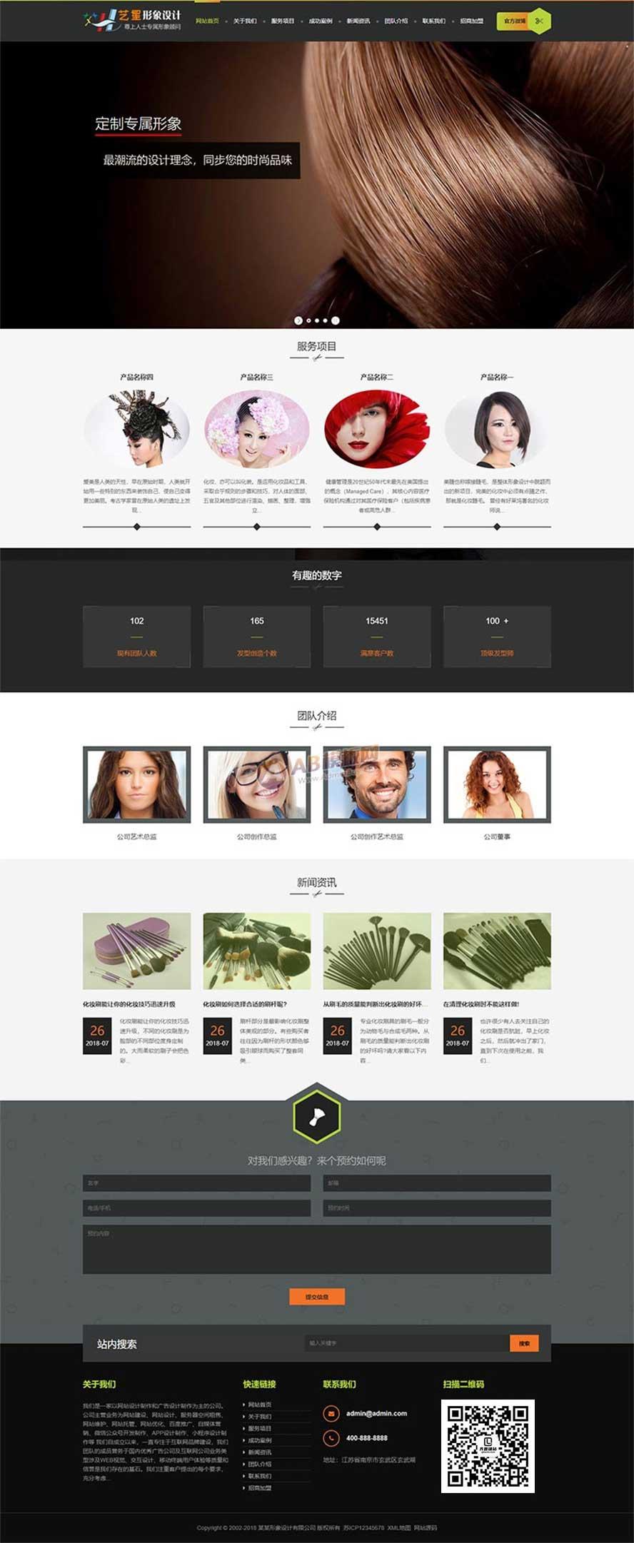 响应式形象设计发型设计美容美发美妆彩妆网站源码