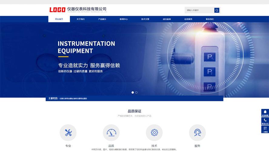 蓝色响应式精密仪器仪表机械制造科技设备网站源码