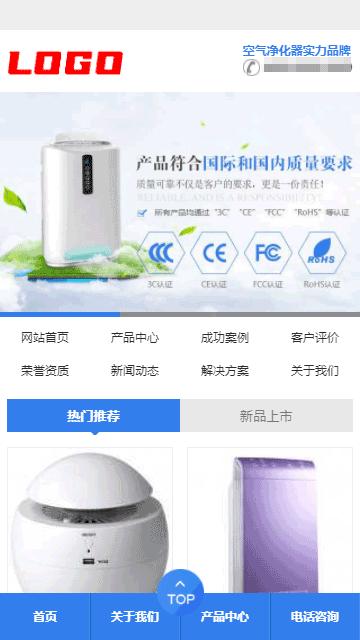 环保网站源码,空气净化器网站源码