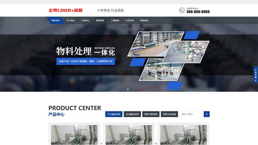 蓝色响应式物料自动化机械加工设备制造类网站源码