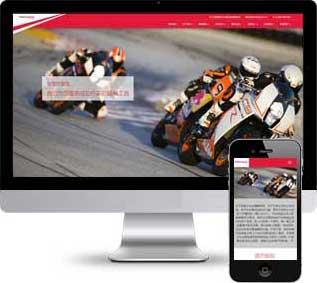 摩托车网站源码,汽车网站源码