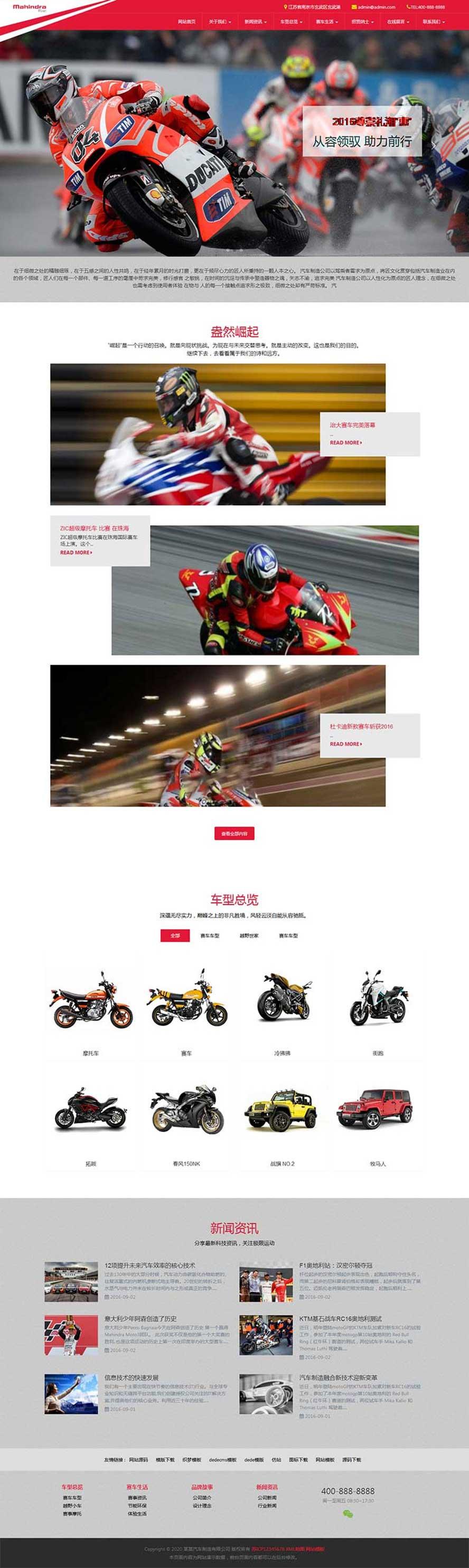 红色大气的高端摩托车汽车制造公司响应式网站源码