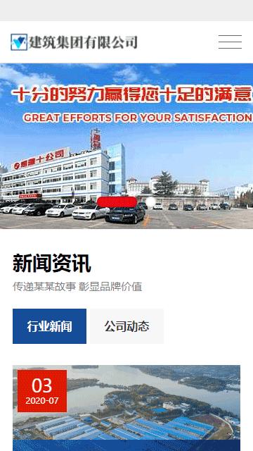 大气的响应式房地产楼盘建筑工程集团公司网站源码