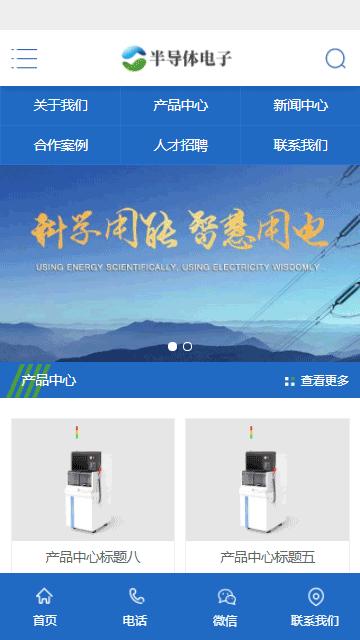 蓝色半导体电子通信科技数码产品类响应式网站源码