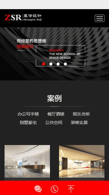 装修网站源码,装饰网站源码
