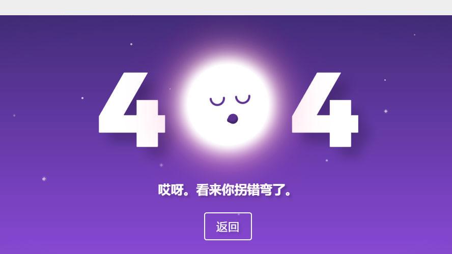 CSS3纸飞机星空背景动画404错误提示页面代码