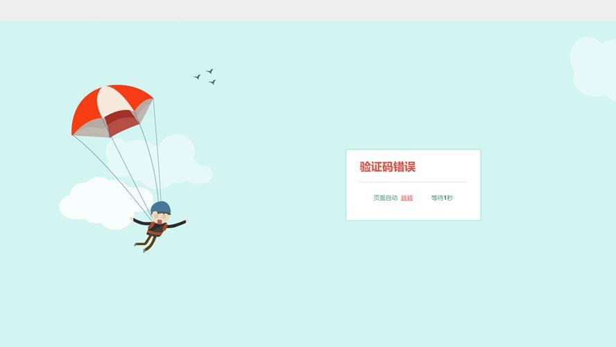 jQuery+CSS3制作网页404错误页面效果