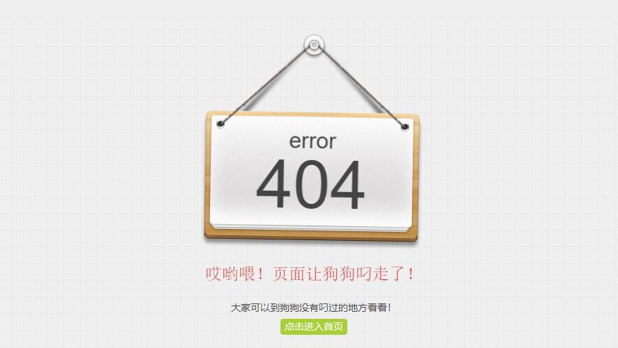 挂在墙上摇来摆去的404错误页面代码