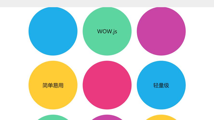 WOW.js-60多种动画效果让页面滚动时显得更有趣