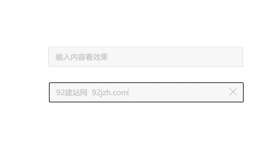 超好用的input一键删除value值源代码