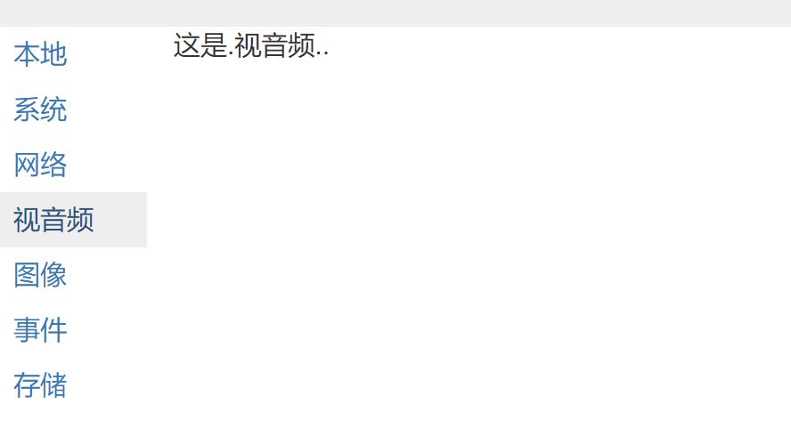 BootStrap实现左侧或右侧竖式或顶部横条tab选项卡