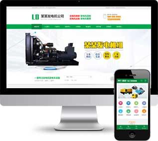 发电机网站模板,机械设备网站模板