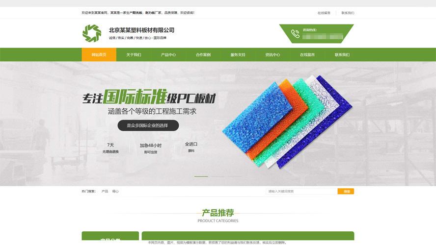 塑料网站源码,板材网站源码