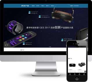 科技产品织梦模板,织梦模板,传感器网站模板,网站模板,网站源码