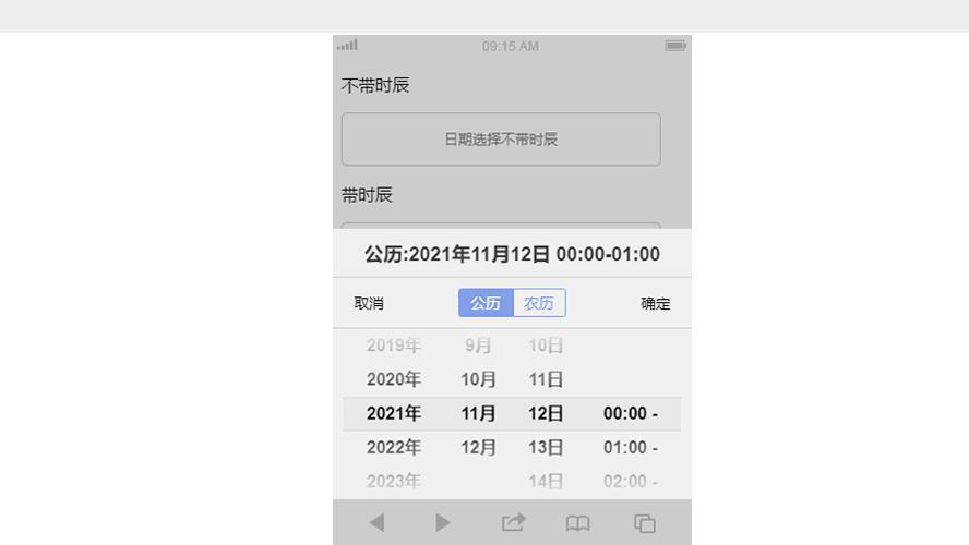 jQuery手机移动端农历公历日期时间选择代码