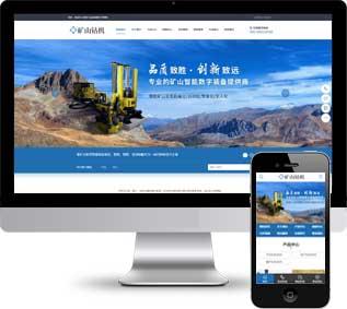 机械设备织梦模板,矿山钻网站模板,网站模板,织梦模板