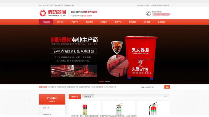 灭火器织梦模板,消防器材网站模板,网站模板,织梦模板