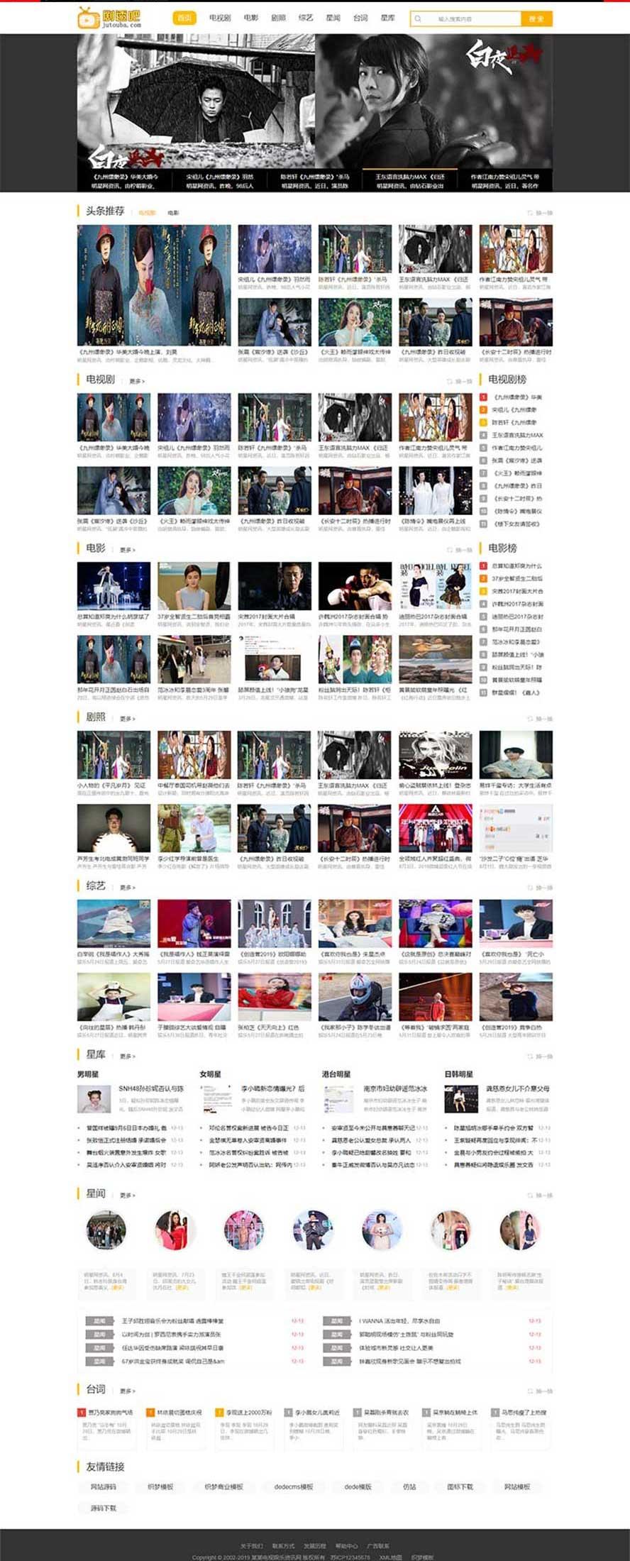 影视织梦模板,新闻网站模板,织梦网站模板