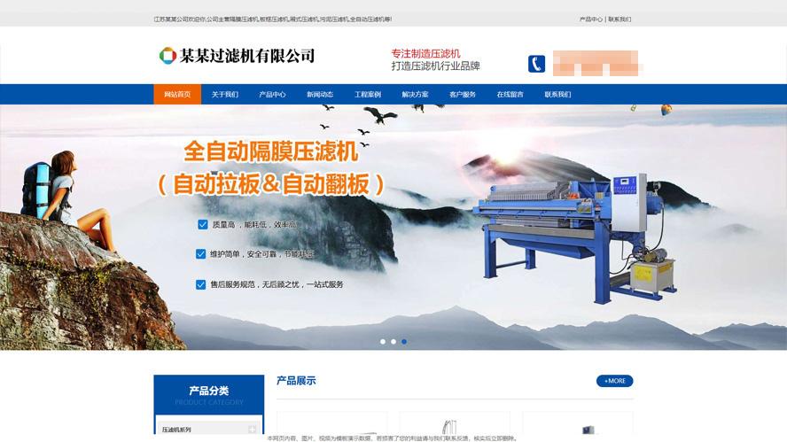 压滤机织梦模板,过滤机网站模板,织梦模板,网站模板