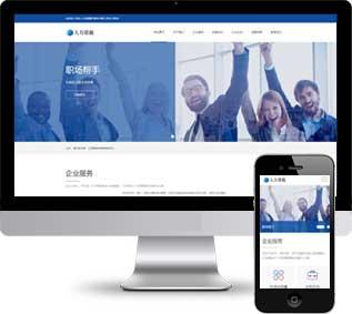 企业管理网站模板,人力资源织梦模板,织梦模板,网站模板