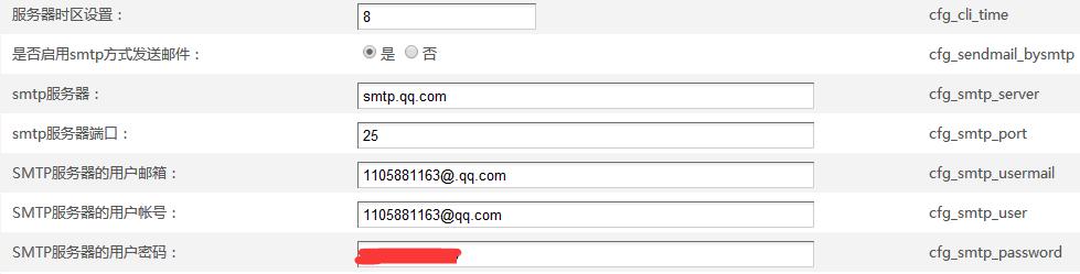 dedecms,dedecms表单内容发邮箱