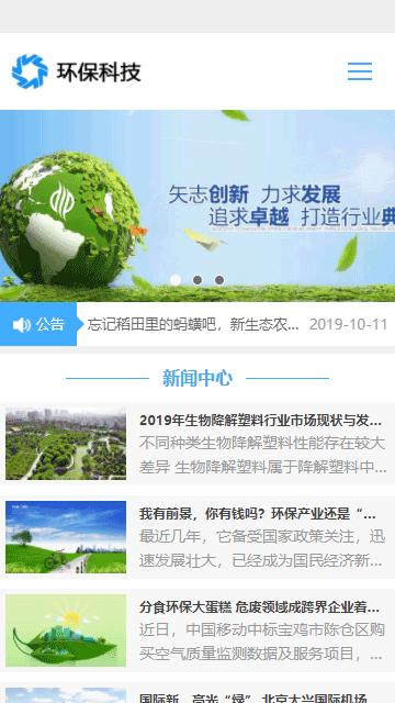 环保科技网站模板,绿色新能源织梦网站