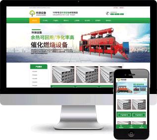 环保材料网站源码,环保设备织梦源码